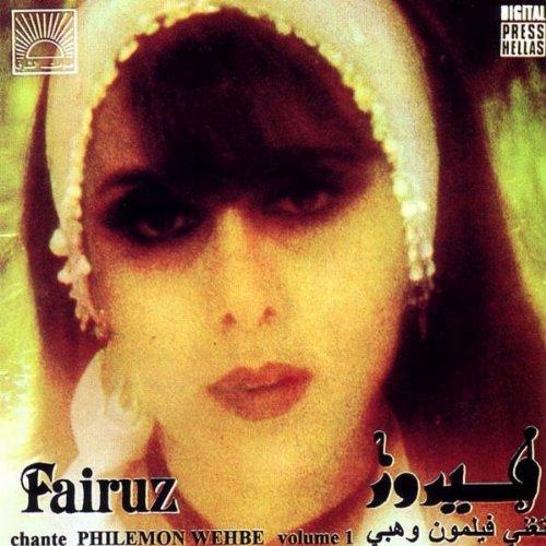 Best of fairuz, vol. 12 (oldies) songs download | best of fairuz.
