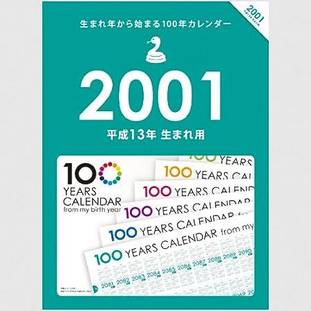 2001 年 生まれ