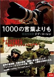 1000の言葉よりも 報道写真家ジブ・コーレン [DVD]