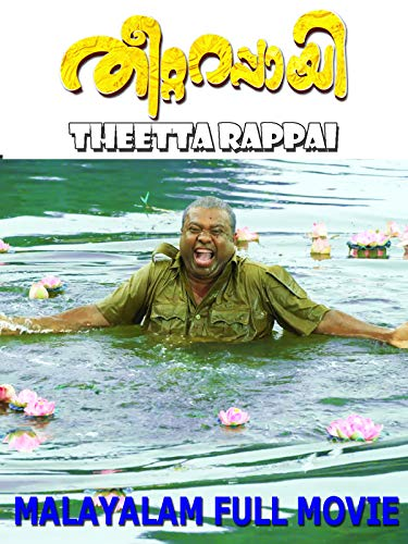 Theetta Rappai - Malayalam Full Movie