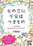 女の恋に不安はつきもの (中経の文庫)