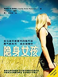 Invisible (Chinese Edition)