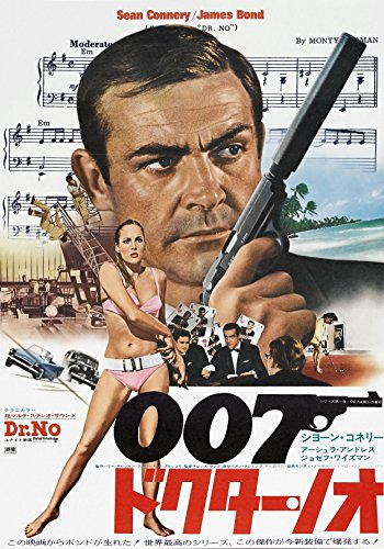 Old Tin Sign Poster - Dr. No James Bond 007 Japanese Version