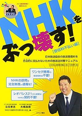 から 党 守る nhk 尾崎 国民 を 政見放送の全文 NHKから国民を守る党