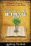 Effortless Change (Tamil)