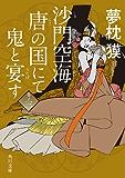 沙門空海唐の国にて鬼と宴す 巻ノ三 (角川文庫)