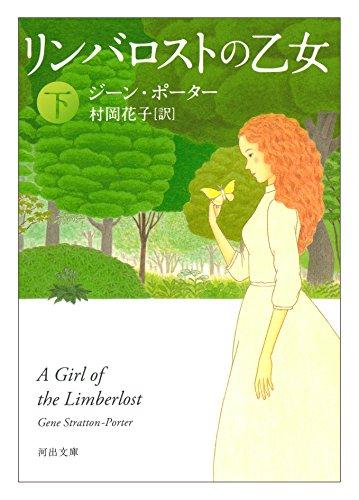 リンバロストの乙女 下 (河出文庫)