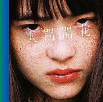 Amazon | 人間開花(初回限定盤)(...