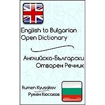 English to Bulgarian Open Dictionary (Open Source Bulgarian-English and English-Bulgarian Dictionaries Book 1)