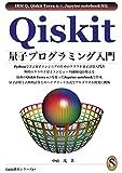 Qiskit 量子プログラミング入門