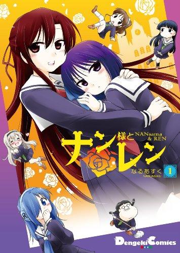 ナン様とレン(1)(DCEX) (電撃コミックス EX 174-1)