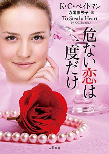 危ない恋は一度だけ (二見文庫 ザ・ミステリ・コレクション(ロマンス・コレクション))