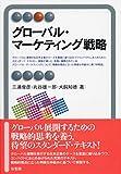 グローバル・マーケティング戦略 (有斐閣アルマ > Specialized)