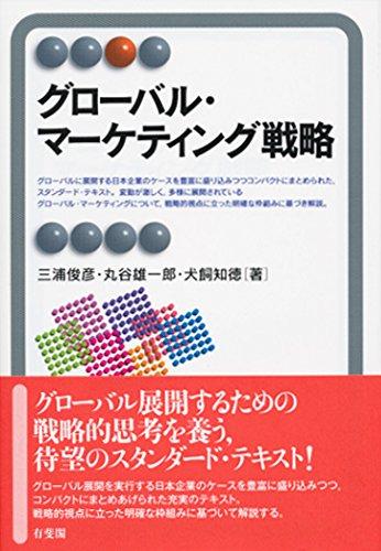 三浦俊彦 (中央大学) 著、丸谷雄一郎 (東京経済大学) 著、犬飼知徳 (中央大学) 著『グローバル・マーケティング戦略』