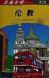 走遍全球:伦敦(第1版)
