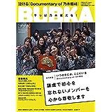 2019年9月号 カバーモデル:乃木坂46( のぎざか 46 )グループ
