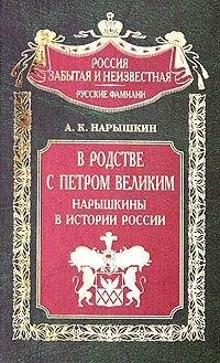 Read Online V Rodstve s Petrom Velikim: Naryshkiny v Istorii Rossii[Kindred of Peter the Great: The Naryshkins in the history of Russia] pdf epub