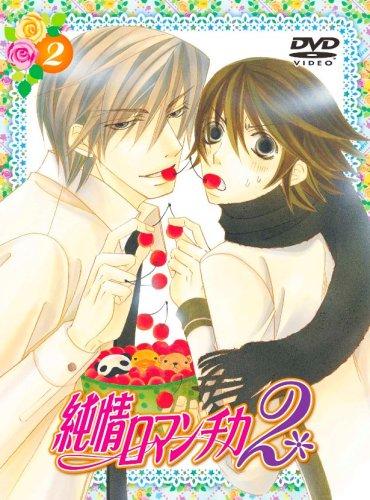 純情ロマンチカ2
