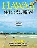 HAWAII住むように暮らす―好きな時に、好きな人と、好きなだけ。 完全保存版