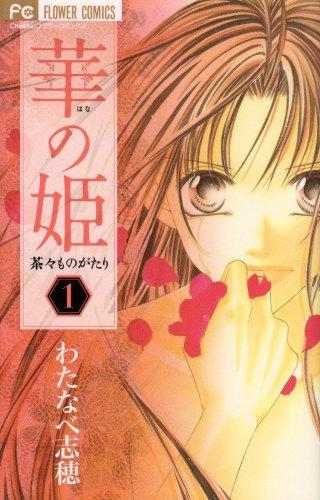華の姫 1 (フラワーコミックス)