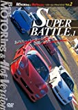 SUPER BATTLE.1 [DVD]