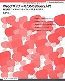 Webデザイナーのための jQuery入門 魅力的なユーザーインターフェースを手軽に作る (Books for Web Creative)