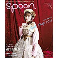 spoon. 表紙画像