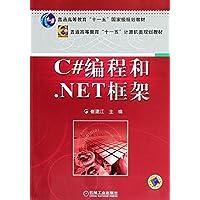 """普通高等教育""""十一五""""计算机类规划教材:C#编程和.NET框架"""