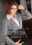 女教師 長谷川ミク  ミク先生がたっぷりHなこと教えてア・ゲ・ル(ハート) [DVD]