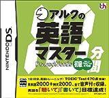 Ark no 10-Punkan Eigo Master: Shokyuu [Japan Import]