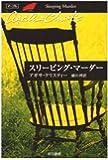 スリーピング・マーダー (ハヤカワ文庫―クリスティー文庫)