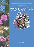 Ajisai hyakka : Kawashima indekusu