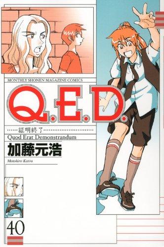 Q.E.D.証明終了(40) (講談社コミックス月刊マガジン)