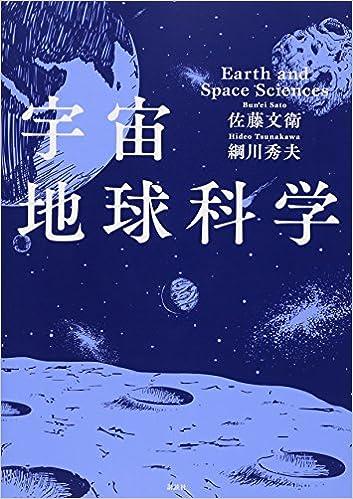 宇宙地球科学 (KS自然科学書ピ-...