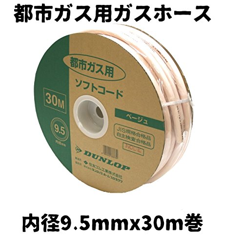 ガスホース 都市ガス用 9.5mm 30m巻 ダンロップ   B01EJBPDVQ