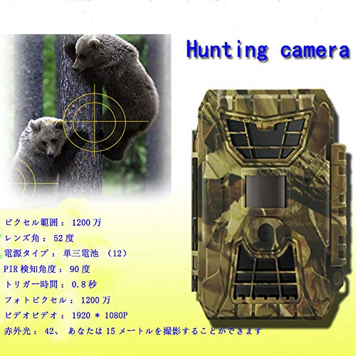electronic Camera, Field Infrared Hunting Camera, Surveillance HD Camera Outdoor Hunting Camera by electronic (Image #5)