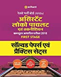 Railway Assistant Loco Pilot and Technician Solved Papers and Practice Sets Hindi 2018