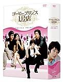 [DVD]コーヒープリンス1号店 DVD-BOXI