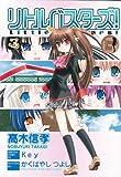 リトルバスターズ! 3 (電撃コミックス)