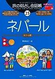 旅の指さし会話帳25 ネパール(ネパール語) (旅の指さし会話帳シリーズ)