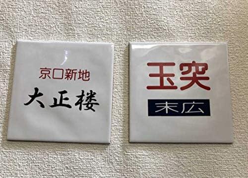 置物 インテリア タイル 昭和 ショウワ レトロ アンティーク ノベルティ コレクション。