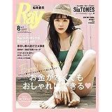 2019年8月号 カバーモデル:松井 愛莉( まつい あいり )さん