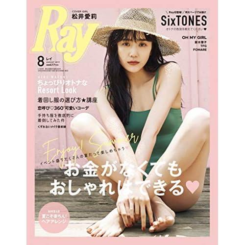 Ray 2019年8月号 表紙画像