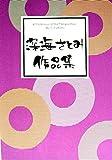 [Japanese Koto music score by Satomi