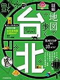 詳細地図で歩く台北