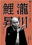 Risho Takigawa - Honkaku Honsunpo Victor Rakugokai Takigawa Risho So No Ichi Funatoku / Konnyaku Monto [Japan DVD] VIBF-5486