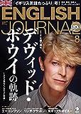 CD付 ENGLISH JOURNAL (イングリッシュジャーナル) 2017年 08月号