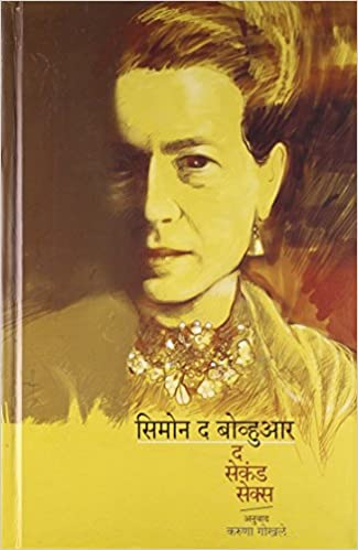 Amazon in: Buy The Second Sex (Marathi) Book Online at Low Prices in