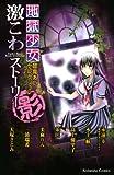 Story shadow fear Hell Girl Enma Ai selection deep (Kodansha Comics good friend) (2011) ISBN: 4063643158 [Japanese Import]