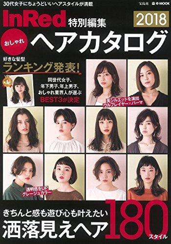 InRed おしゃれヘアカタログ 2017年発売号 大きい表紙画像